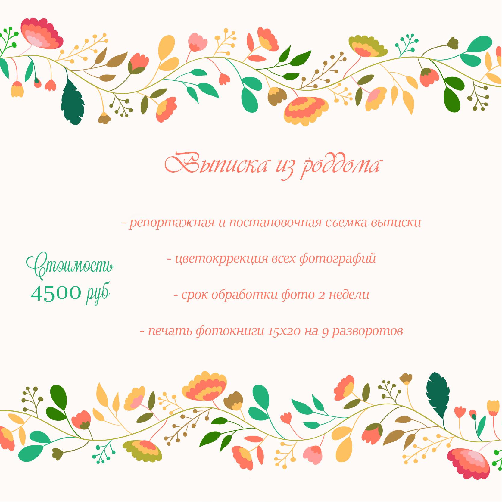 1 flower pattern